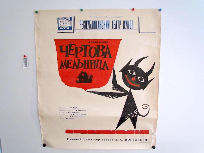 Theaterfigurenmuseum Plakate